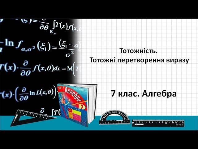 7 клас. Алгебра. Тотожність. Тотожні перетворення виразу