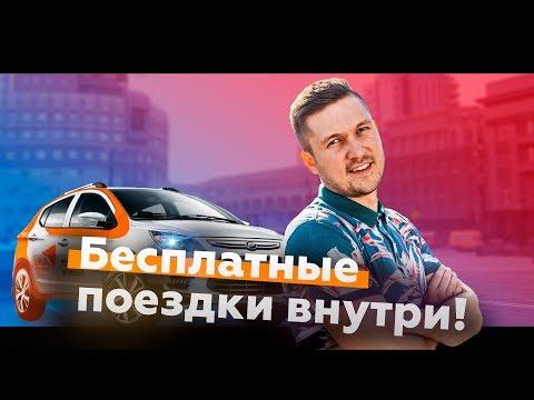 Поминутная аренда авто в Челябинске. Вся правда о каршеринге Uramobil