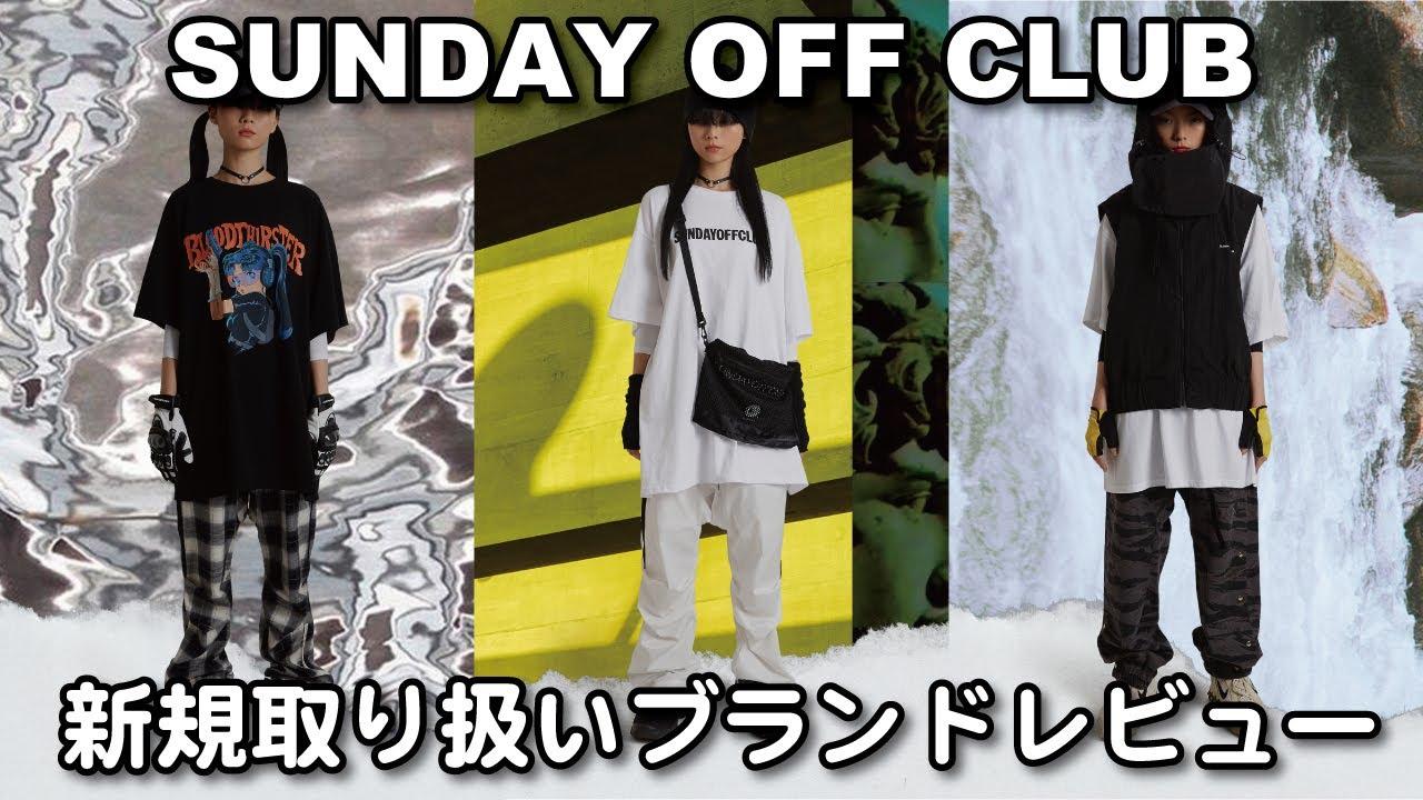 【商品レビュー】SUNDAY OFF CLUB S/S 2020