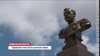 Смотреть видео В Севастополе открылась выставка, посвящённая последнему императору России (17.07.2018 ) онлайн