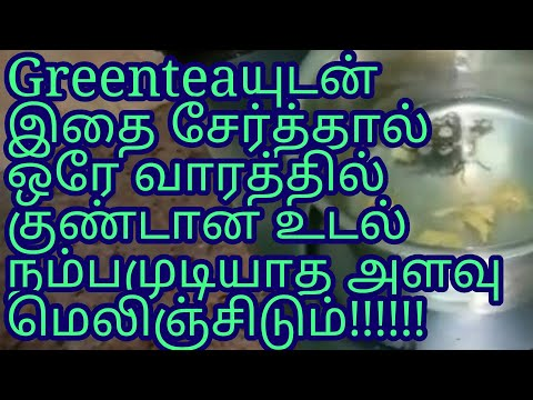 instant Weight loss with green tea Tamil/ how to lose weight with greentea/easy tea for weight loss