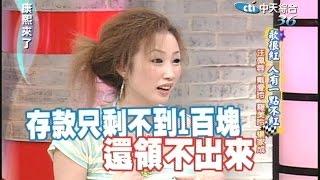 2006.08.30康熙來了完整版 歌很紅 人有一點不紅-汪佩蓉、戴愛玲、羅美玲、楊家成