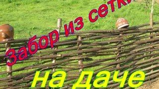Забор на даче из сетки(Ремонт ванной комнаты раздельный санузел! Группа в контакте http://vk.com/sanuzel63ru Ремонт ванной..., 2015-11-28T15:12:50.000Z)