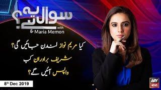 Sawal Yeh Hai   Maria Memon   ARYNews   8 December 2019