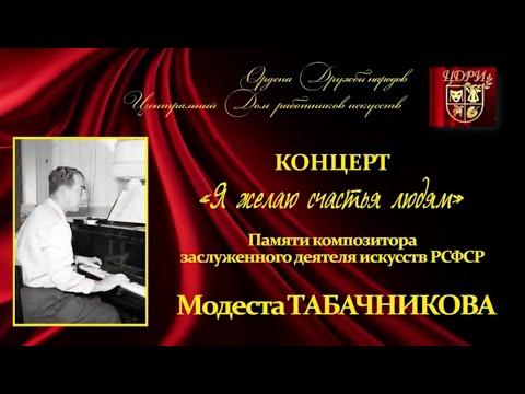 Концерт памяти Модеста Табачникова в ЦДРИ. 22.11.1918