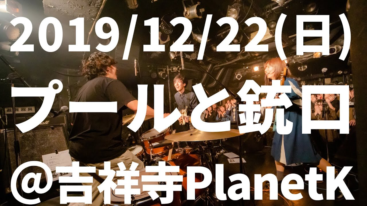 2019/12/22(日)プールと銃口しもちゃん&りお卒業ライブ「俺たちの絆〜forever〜」@吉祥寺PlanetK