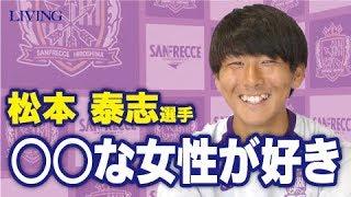 背番号32・MF 松本泰志選手。 サインプレゼントは、 リビングひろしま10...