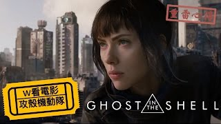 W看電影_攻殼機動隊(Ghost in the Shell)_重雷心得