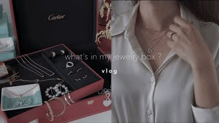 [vlog]what's in my jewelry box?다이슨에어랩 사용기/日常vlog/까르띠에트리니티/티파…