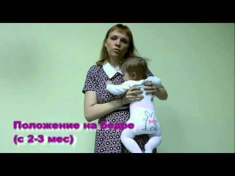 Как правильно держать 3 месячного ребенка на руках