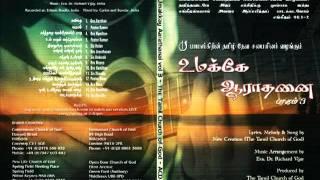 Umakkay Aarathanai Vol 3 - Song: Naan Uyirodu by Bro Hamilton