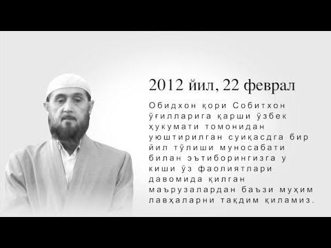 2012 йил, 22 феврал (Обидхон қори Собитхон ўғиллари) Obid qori