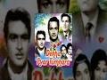 Dekha Pyaar Tumhara -Classic Hit Movie
