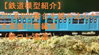 【鉄道模型紹介】201系900番台を組み込んだ京葉線72番編成(鉄コレ改造)