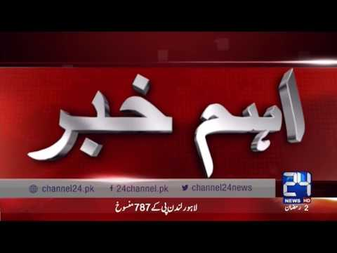 24 Breaking: Law College principal died by firing in Quetta