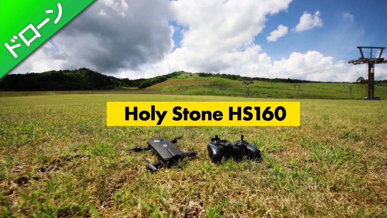 トイドローン Holy Stone HS160で操縦練習するだけの動画