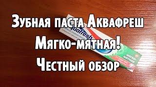 Зубная паста Аквафреш Мягко-мятная! ✓ Отзыв и честный обзор