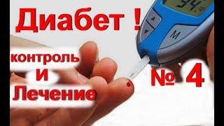 Диабет! Как снизить сахар в крови народными средствами - № 4.  Лечение сахарного диабета