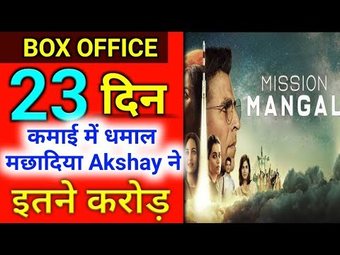 Mission Mangal 23rd Day Box Office Collection, Box Office