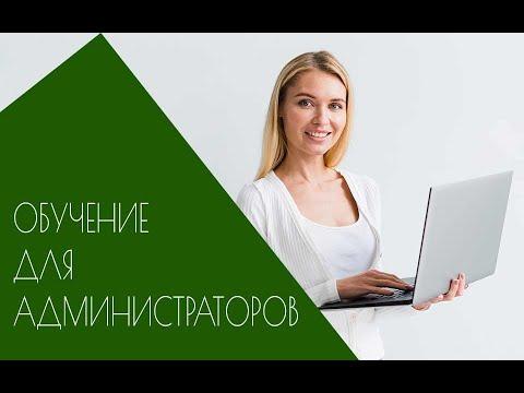 Обучение для администраторов