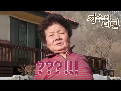 장수의 비밀 - 일만 하는 할아버지와 억울한 할머니_#002