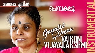 Chembakapookattile film song played by Vaikom Vijayalakshmi on Gayathri Veena