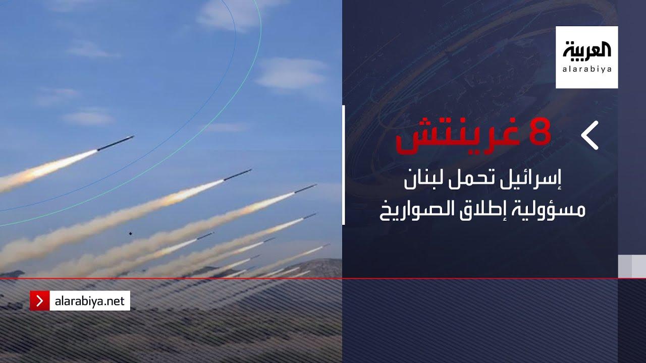 نشرة 8 غرينتش |  إسرائيل تحمل لبنان مسؤولية إطلاق الصواريخ