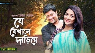 Je Jekhane Dariye | Bangla Telefilm | Monir Khan Shimul, Tanvin Sweety | Faria Hossain