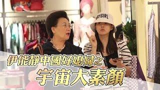 伊能靜東區血拼萬元盡孝 素顏伺候婆婆 | 台灣蘋果日報