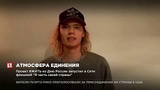 видео 12 июня какой праздник в России