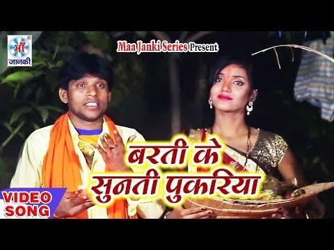 Star Singer MunniLal Pyare Ka हिट छठ पर्व गीत -Chhath Song-बरती के सुनती पुकरिया हे सूरजदेवा
