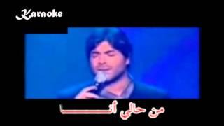 Arabic Karaoke alby w chou baddy ellou wael kfoury