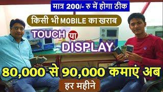 80,000 से 90,000 कमाएं अब हर महीने, MOBILE का खराब Touch या Display मात्र 200/- रु में ठीक करें