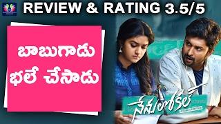 Nenu Local Movie Review & Rating || Public Talk | Nani,Keerthy Suresh | TFC