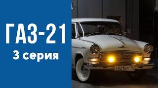 Перетяжка салона. ГАЗ-21 3 серии.