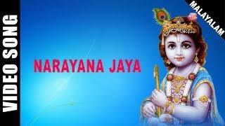 Download Narayana Jaya | Guruvayoorappan | P. Leela | Malayalam | Devotional Song | HD Temple MP3 song and Music Video