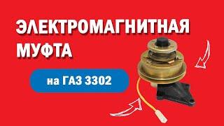 Муфта электромагнитная УМЗ-4216(На сайте http://b2motor.ru вы всегда сможете ознакомиться с ассортиментом и заказать интересующий вас товар, либо..., 2014-03-14T12:07:42.000Z)