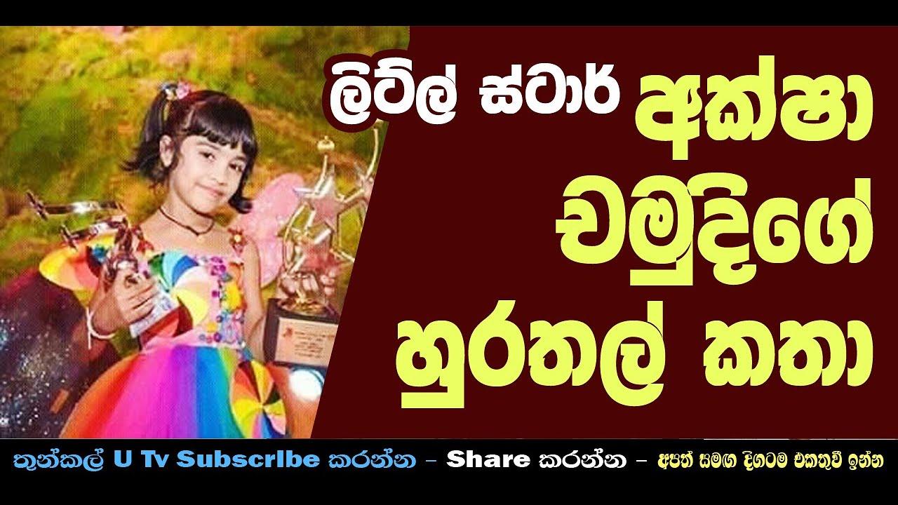 Download Little Star Aksha Chamudi