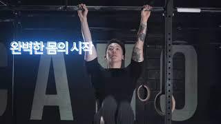 피트니스 홍보영상 제작