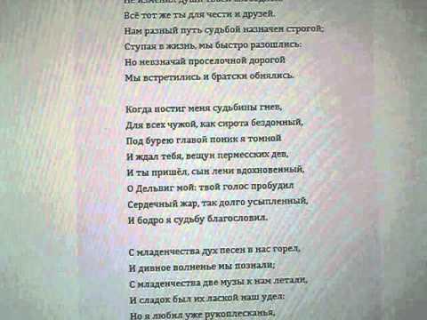 """А.С. Пушкин. """"19 октября"""". Прочтение \ Pushkin """"19. Oktober"""""""