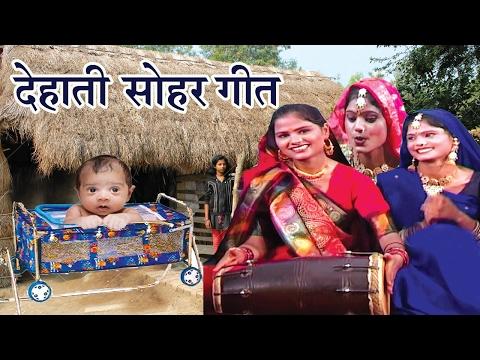 देहाती सोहर गीत - Bhojpuri Sohar Song | Sohar Geet Hindi | New Sohar Geet