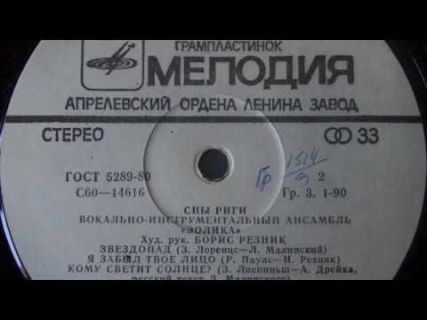 Eolika - Falling Stars - Melodiya 1980