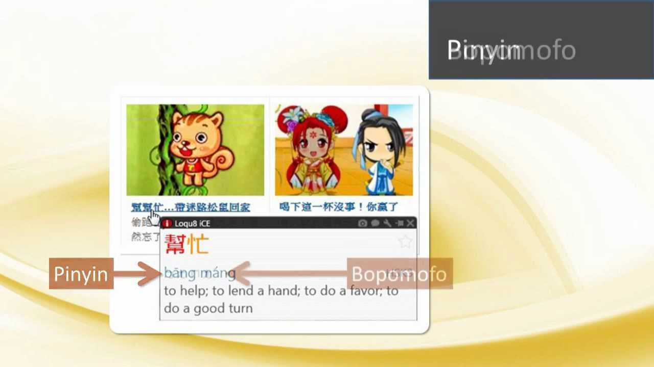 Zhuyin / BoPoMoFo / ㄅㄆㄇㄈ - Memrise