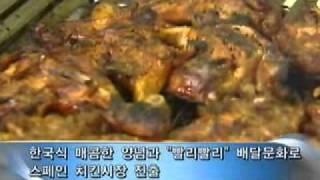 한국 치킨, 스페인 시장 휩쓸다 / 윤홍근 회장 인터뷰