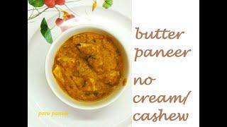 Instant Paneer Paro: Dhaba-Style Paneer Reshmi/Butterless Butter Paneer Punjabi Indian Recipe