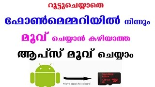 Move all Android applications to SD card without Rooting your phone.[Malayalam]