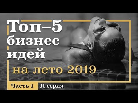 11 серия. ТОП-5 Бизнес ИДЕЙ на ЛЕТО. Часть 1