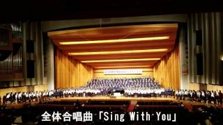 冨永裕輔 - Sing With You