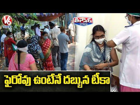 ఫైరోవు ఉంటేనే దబ్బున టీకా | Second Dose Vaccination Resumed In Telangana | V6 Teenmaar News