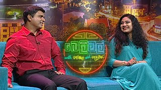Beli Mal with Peshala and Denuwan | 27th June 2020 Thumbnail